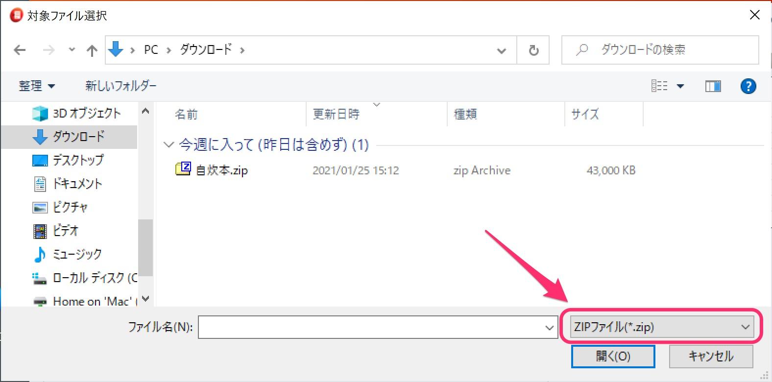 いきなりPDF 対象ファイル選択