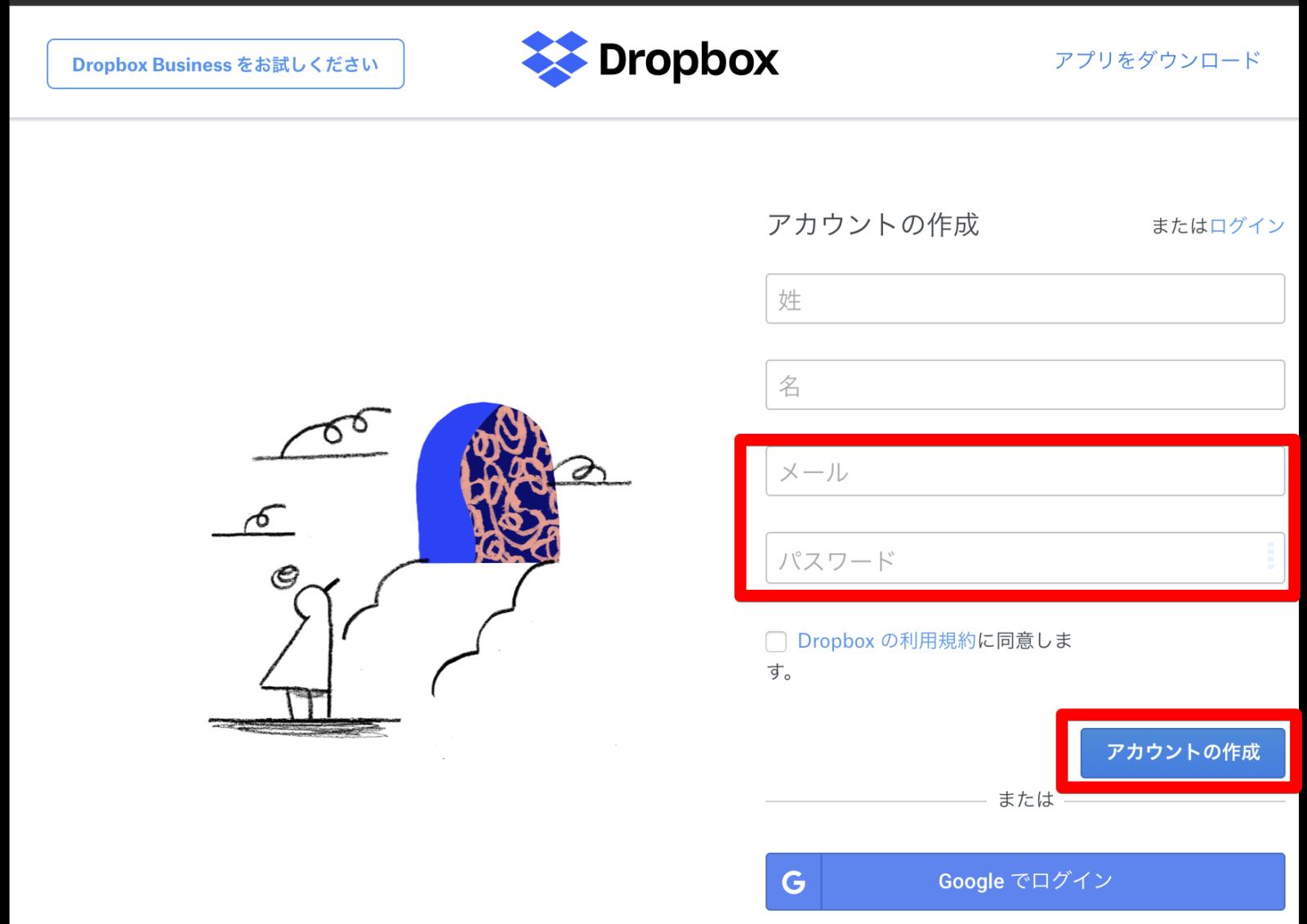 Dropboxへの登録