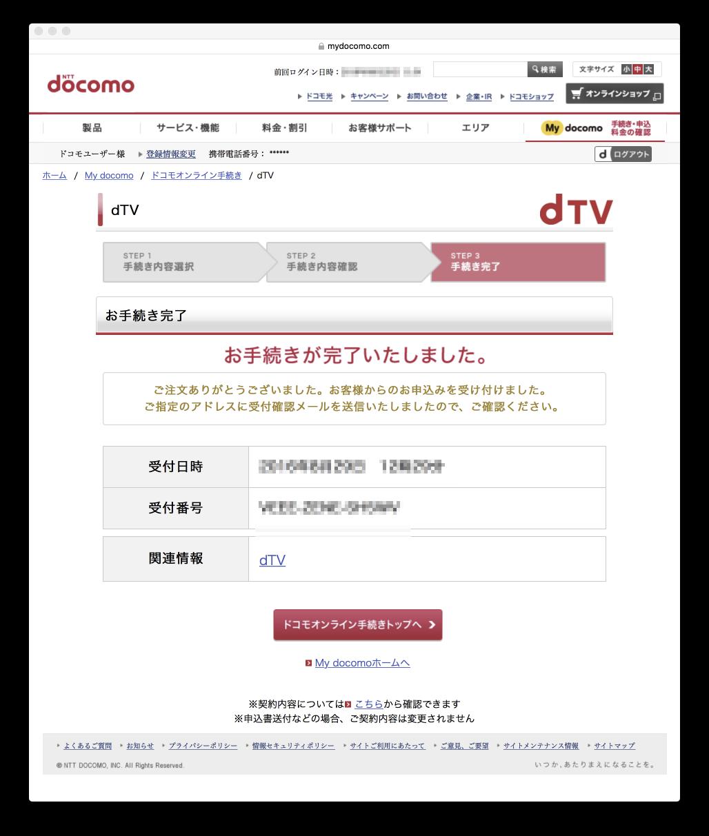dTVの退会メニュー