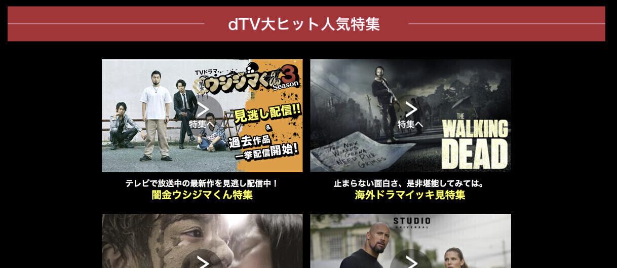 dTV大ヒット人気特集