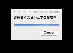 Kindle Comic Creator ビルド プレビュー