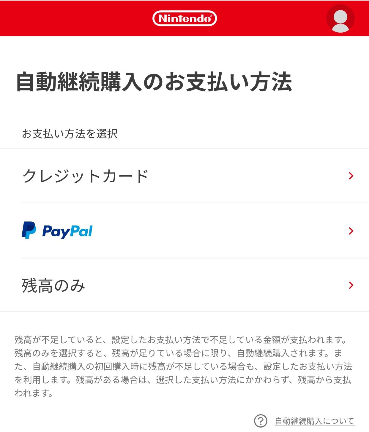自動継続購入のお支払い方法