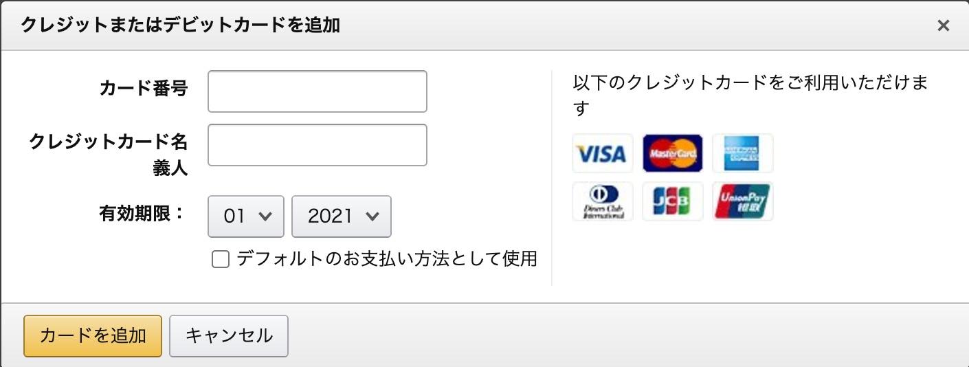 クレジットまたはデビットカードを追加