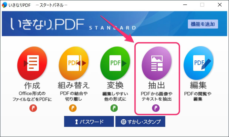 いきなりPDF スタートパネル