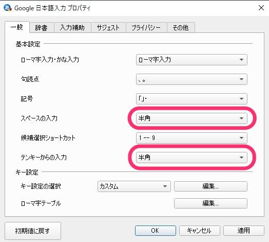Google日本語入力プロパティ