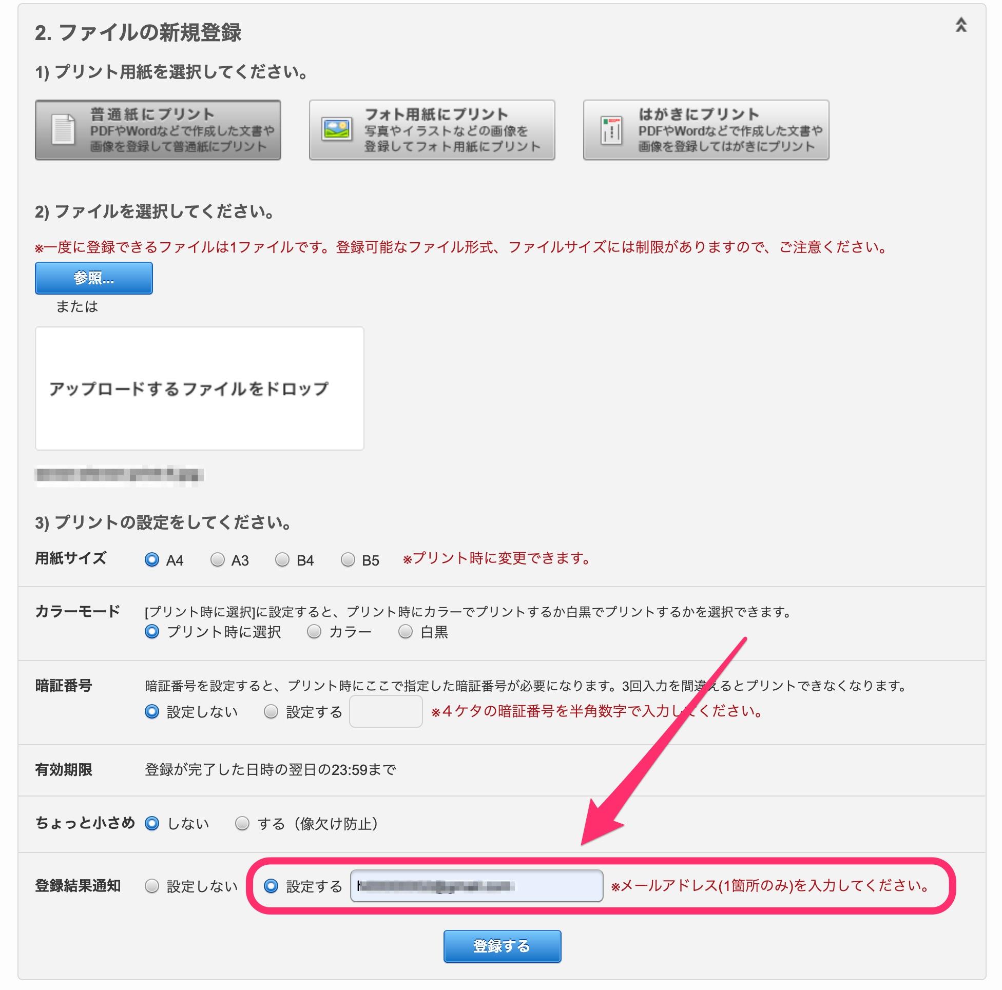 ファイルの新規登録