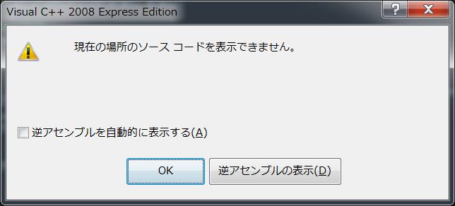 現在の場所のソースコードを表示できません。