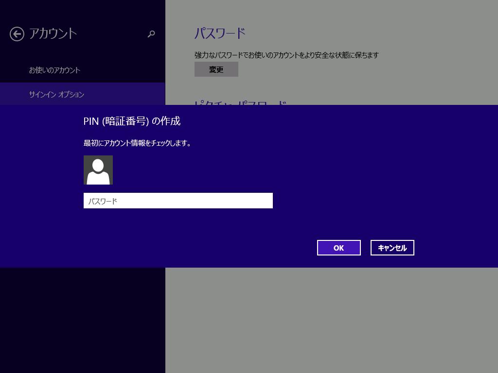 最初にアカウント情報をチェックします。